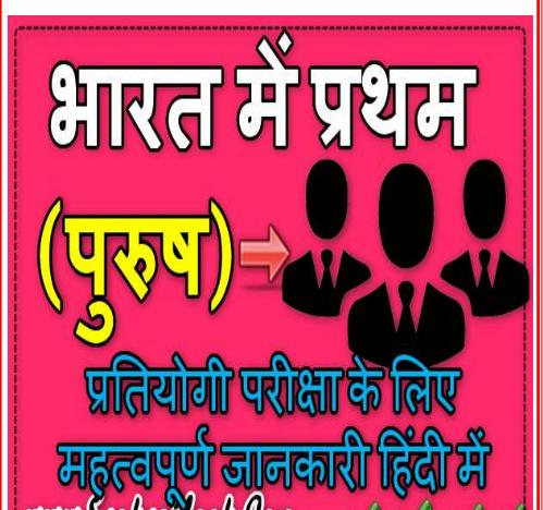 भारत में प्रथम पुरुष पीडीऍफ़ पुस्तक | Bharat Mai Pratham Purush PDF Book In Hindi