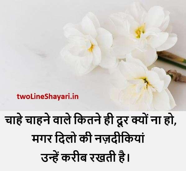 True shayari Image, True shayari Image in Hindi, True shayari Image Downlod, True Line shayari Image