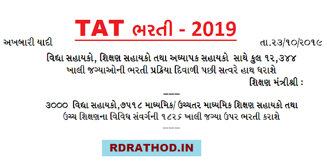 TAT Recruitment 2019