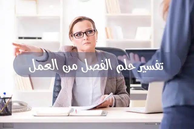 تفسير حلم الفصل من العمل المفسر