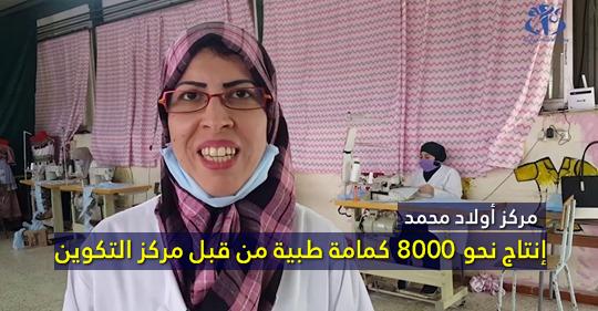 بالفيديو .. متطوعون ينتجون نحو 8000 كمامة بمركز التكوين بالشلف