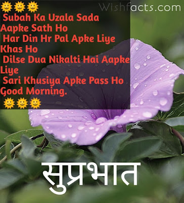 Good-morning-in-Hindi