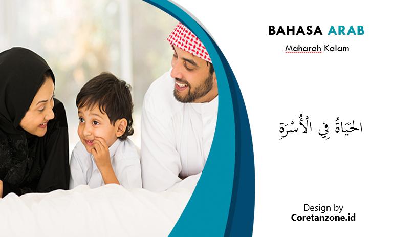 Contoh Percakapan Bahasa Arab tentang Kehidupan dalam Keluarga