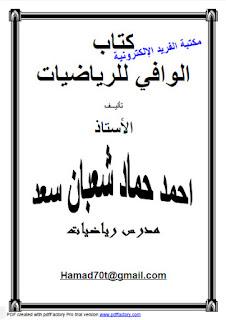 تحميل كتاب الوافي للرياضيات pdf ، كتب رياضيات