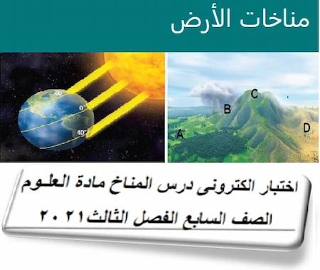 اختبار الكترونى درس المناخ مادة العلوم الصف السابع الفصل الثالث2021