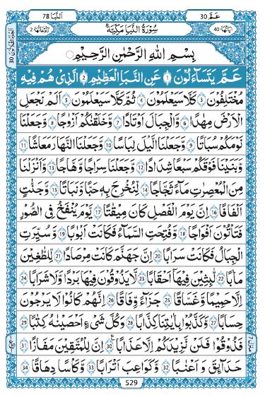 Quran Para 30 pdf Download