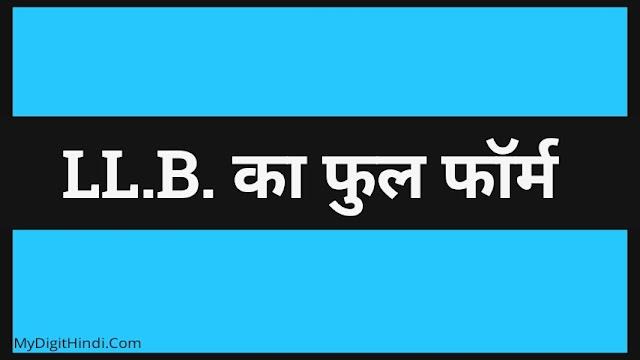 LL.B. Full Form In Hindi