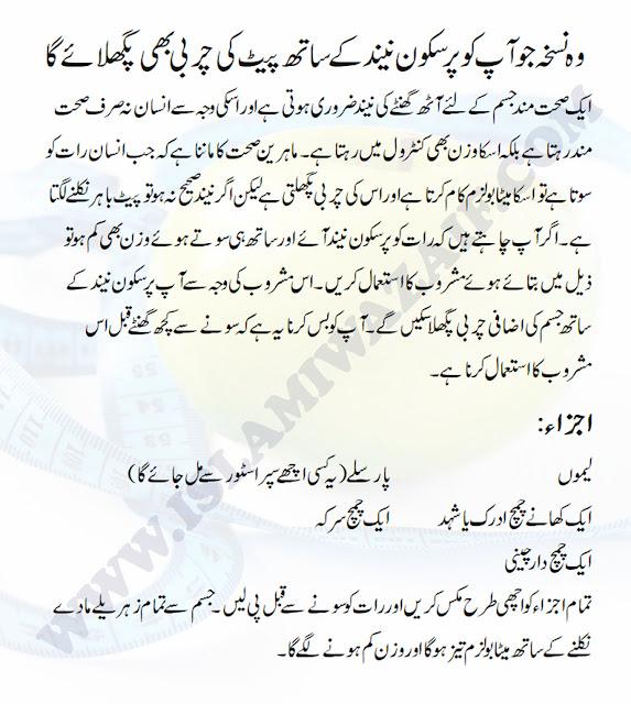 pait ki charbi kam karne ka tarika in urdu