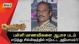 Koppiyam 17-03-2018 Raj Tv