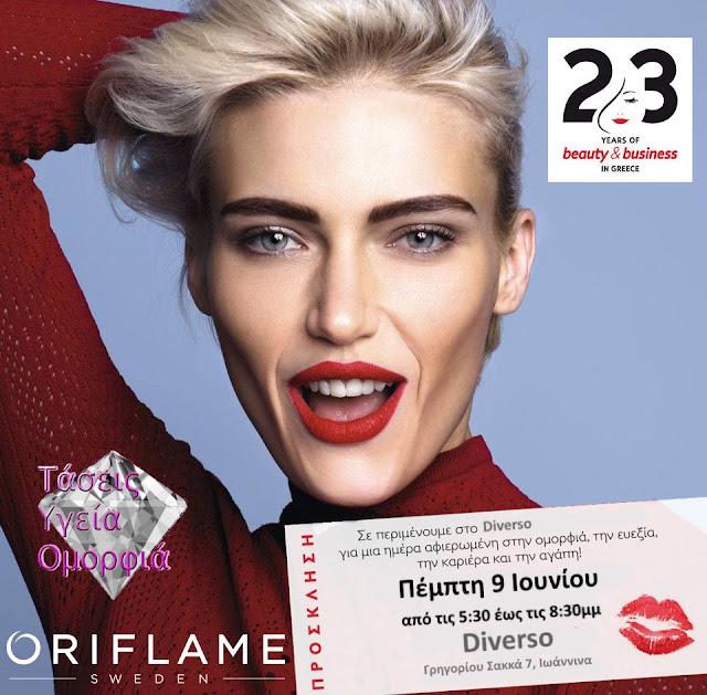 Πρόσκληση Δωρεάν Εκδήλωσης Diverso Γιάννενα Oriflame Beauty Party