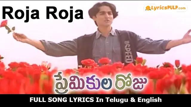 ROJA ROJA LYRICS In English & Telugu - PREMIKULA ROJU Telugu Lyrics