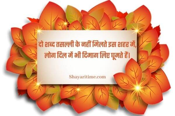 two line shayari