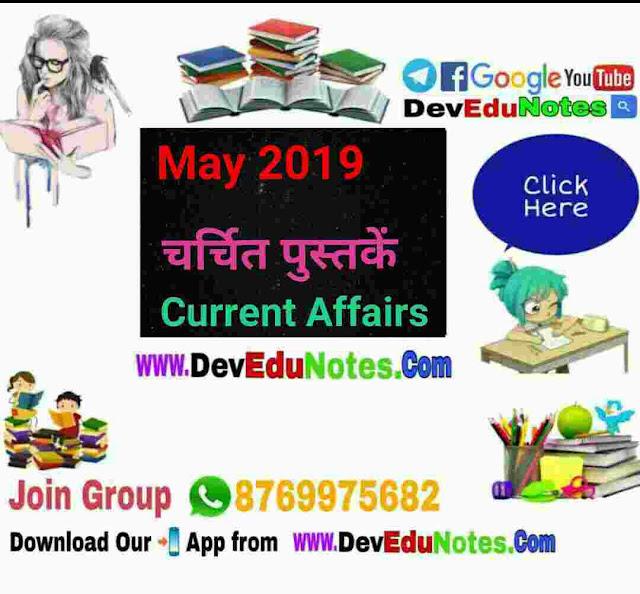 May 2019 current affairs, www.devedunotes.com