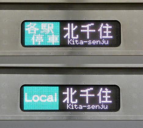 常磐線 千代田線直通 各駅停車 北千住行き1 E233系2000番台