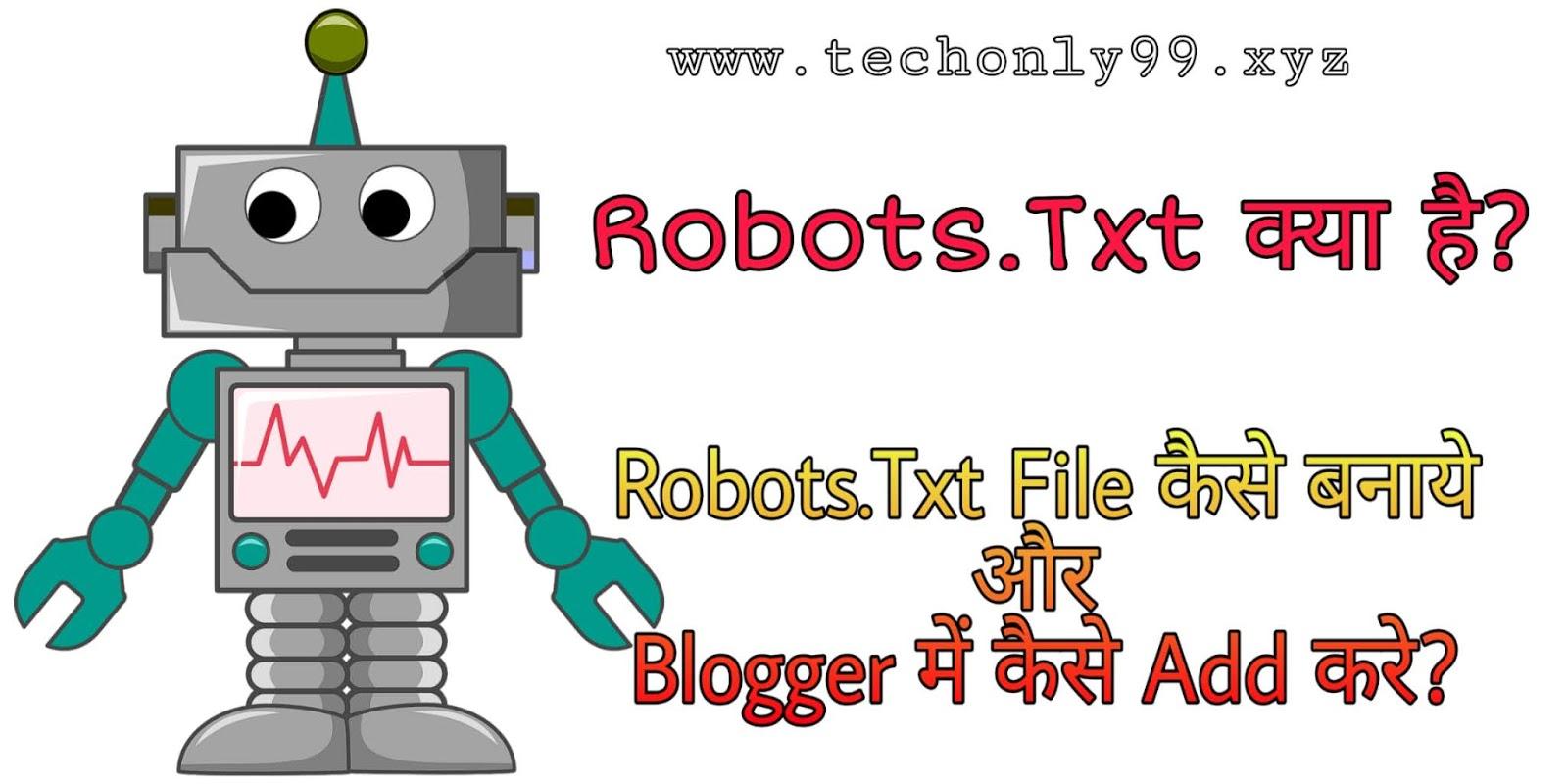Robots.txt File क्या है? और Robots.txt File कैसे बनाये? पूरी जानकारी हिंदी में 2020