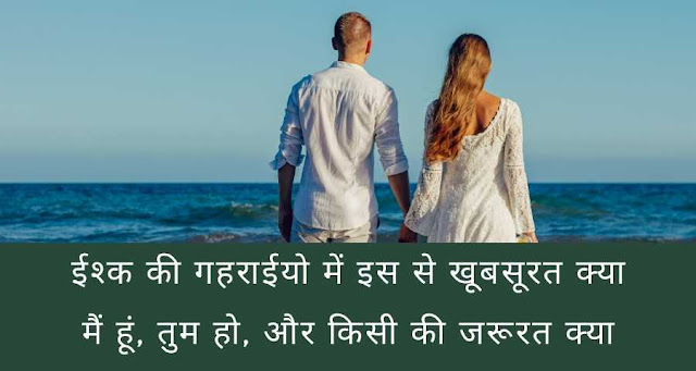 ishak kee gaharaeeyo mein love status in hindi