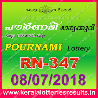 "keralalotteriesresults.in, ""kerala lottery result 8 7 2018 pournami RN 347"" 8st July 2018 Result, kerala lottery, kl result, yesterday lottery results, lotteries results, keralalotteries, kerala lottery, keralalotteryresult, kerala lottery result, kerala lottery result live, kerala lottery today, kerala lottery result today, kerala lottery results today, today kerala lottery result, 8 7 2018, 8.7.2018, kerala lottery result 08-07-2018, pournami lottery results, kerala lottery result today pournami, pournami lottery result, kerala lottery result pournami today, kerala lottery pournami today result, pournami kerala lottery result, pournami lottery RN 347 results 8-7-2018, pournami lottery RN 347, live pournami lottery RN-347, pournami lottery, 08/07/2018 kerala lottery today result pournami, pournami lottery RN-347 8/7/2018, today pournami lottery result, pournami lottery today result, pournami lottery results today, today kerala lottery result pournami, kerala lottery results today pournami, pournami lottery today, today lottery result pournami, pournami lottery result today, kerala lottery result live, kerala lottery bumper result, kerala lottery result yesterday, kerala lottery result today, kerala online lottery results, kerala lottery draw, kerala lottery results, kerala state lottery today, kerala lottare, kerala lottery result, lottery today, kerala lottery today draw result"