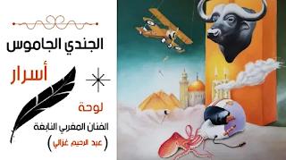 """الرسام النابغة عبد الرحيم غزالي وأسرار لوحته """"الجندي الجاموس"""" التي تحدث فيها عن حرب امريكا على الاسلام"""