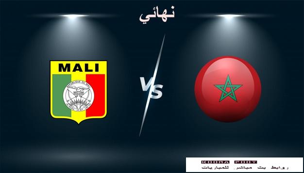 موعد مباراة المغرب ومالي نهائي بطولة أفريقيا للمحلين