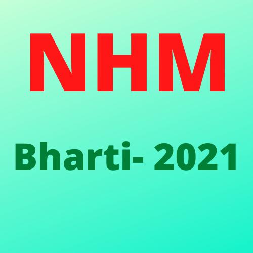 NHM, UP Auxiliary Nursing and Midwifery Recruitment 2021- एनएचएम, यूपी सहायक नर्सिंग और मिडवाइफरी भर्ती 2021
