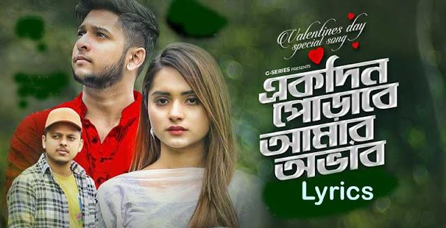 Ekdin Porabe Amar Ovab Lyrics  by Sadat Hossain