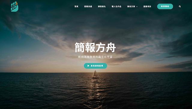 林長揚簡報方舟首頁