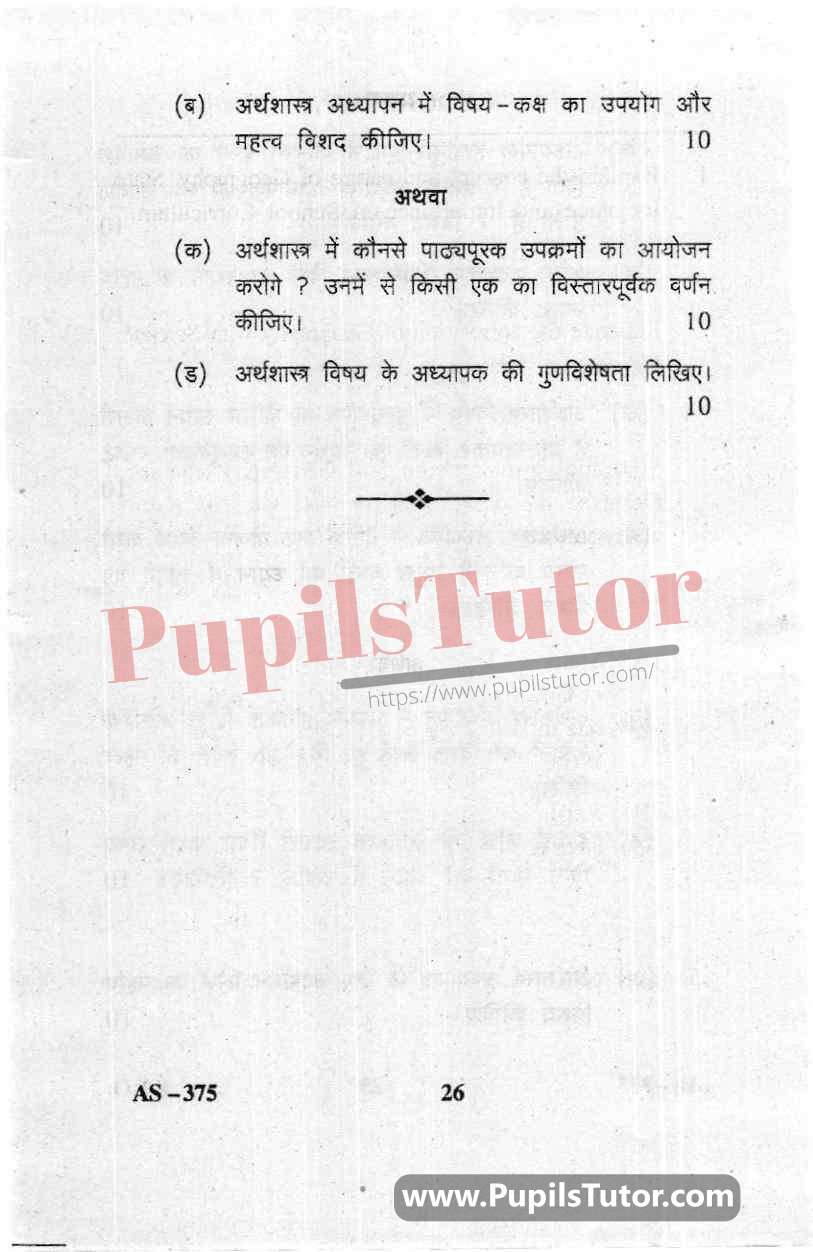 Pedagogy Of Economics Question Paper In Hindi