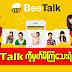 Do you still use BeeTalk Myanmar Apk?