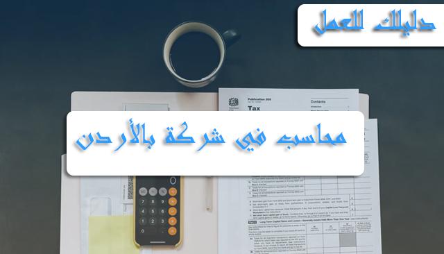 فرصة عمل في شركة Unifonic كمحاسب في الأردن