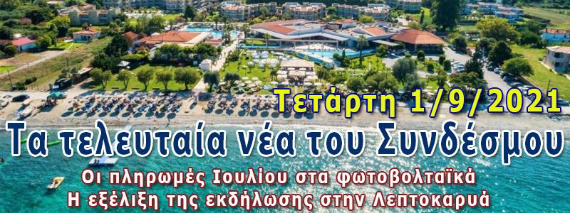ΕΚΔΗΛΩΣΗ ΣΤΟ POSEIDON PALACE