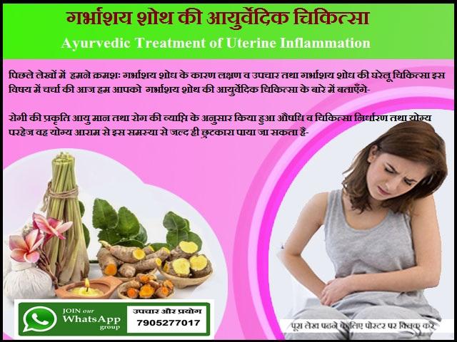 गर्भाशय शोथ की आयुर्वेदिक चिकित्सा