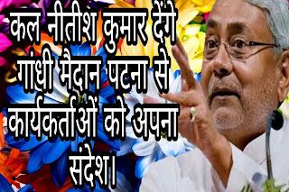 कल नीतीश कुमार देंगे गांधी मैदान पटना से कार्यकर्ताओं को अपना संदेश