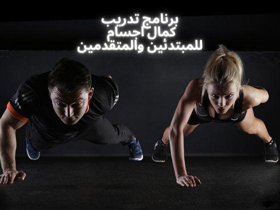برنامج تدريب كمال اجسام للمبتدئين والمتقدمين