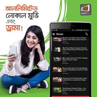 Banglalink Banglaflix Package