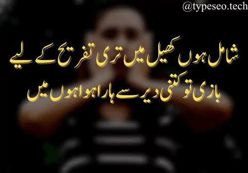 sad poetry about life in urdu 2 lines