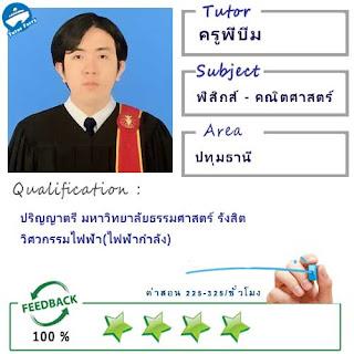 ครูพี่บีม (ID : 13795) สอนวิชาฟิสิกส์ ที่ปทุมธานี