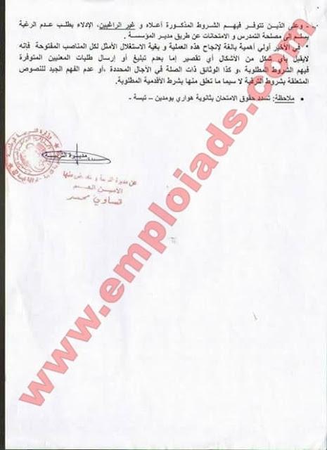 اعلان عن امتحانات مهنية بمديرية التربية ولاية تبسة افريل 2017