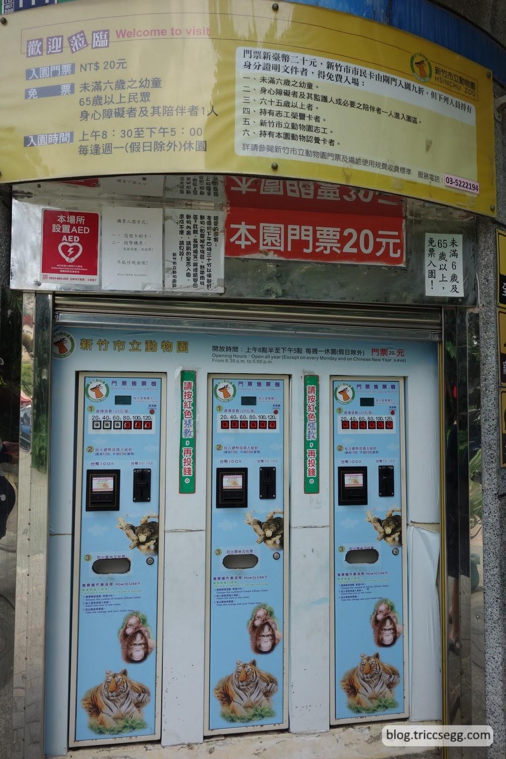 新竹市立動物園(3).JPG