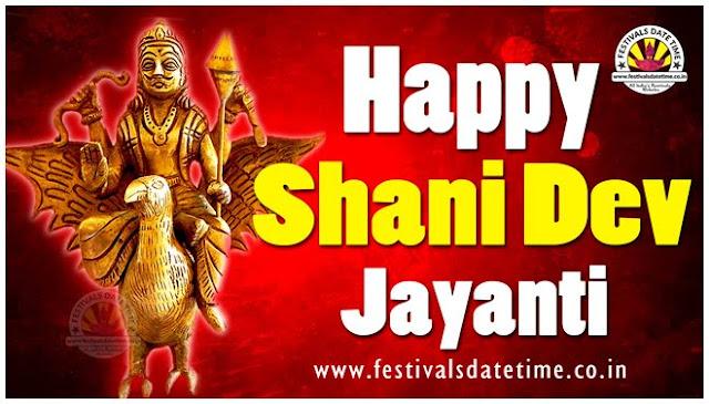 Shani Dev Jayanti Wallpaper Free Download