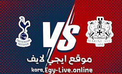 مشاهدة مباراة توتنهام ومارين بث مباشر ايجي لايف بتاريخ 10-01-2021 في كأس الإتحاد الإنجليزي