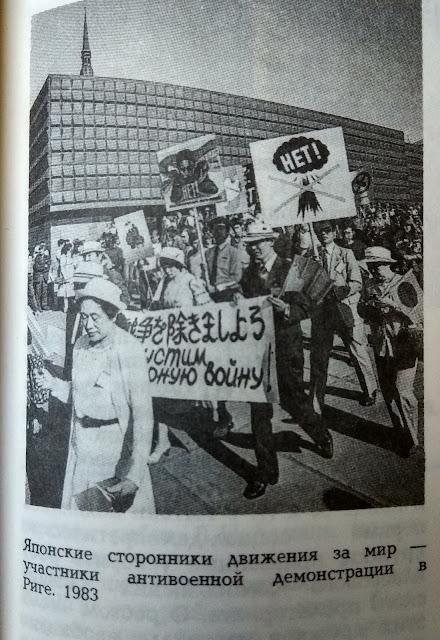 Японские сторонники движения за мир - участники антивоенной демонстрации в Риге. 1983 г.