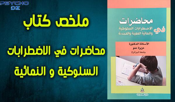 كتاب محاضرات في الاضطرابات السلوكية و النمائية المعينة و المحددة