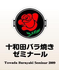 Towada Barayaki Seminar Barazemi Logo 十和田バラ焼きぜミナール バラゼミ
