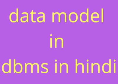Data model in dbms in hindi   dbms data model in hindi -