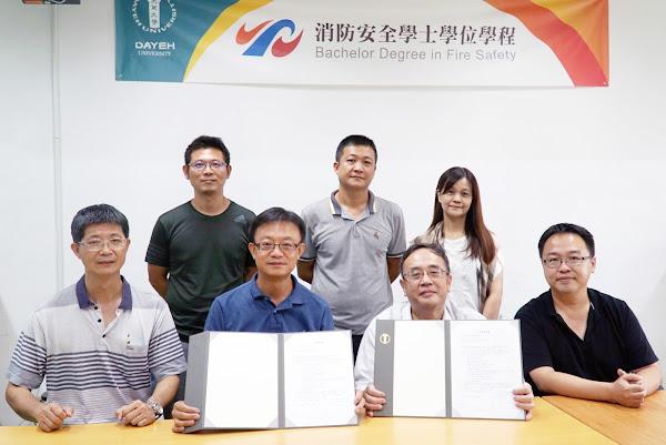 中華消防及環安衛協會與大葉大學簽訂合作備忘錄