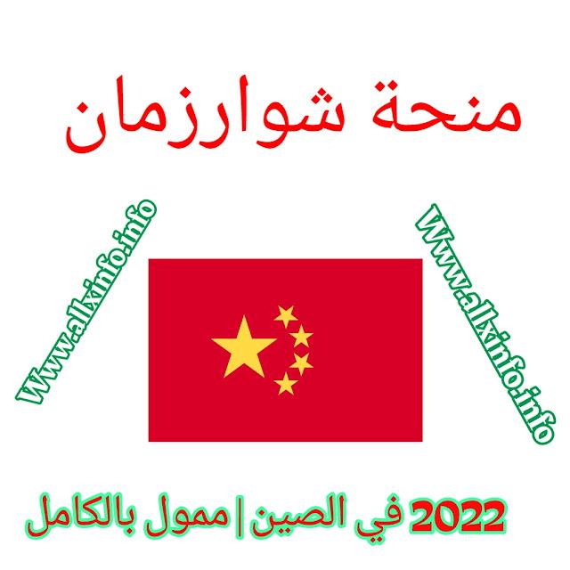 منحة شوارزمان 2022 في الصين   ممول بالكامل