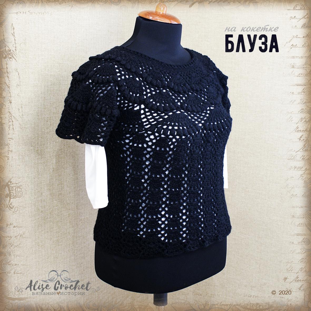 Блуза на кокетке крючком