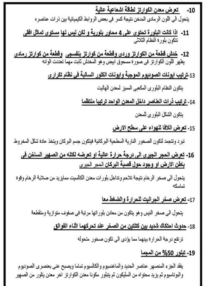 المراجعة النهائية فى الجيولوجيا للثانوية العامة ٢٠٢٠ د/ عادل بشير 9