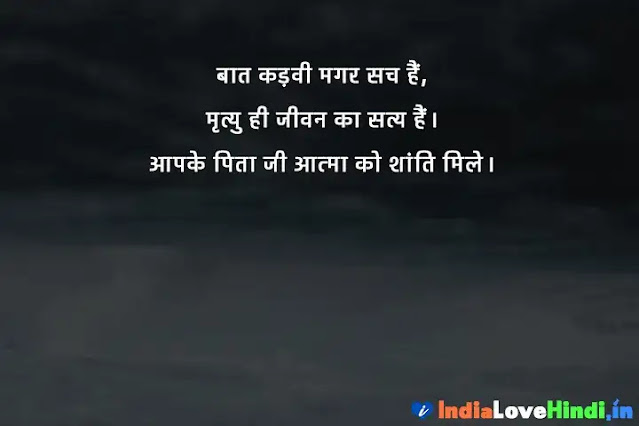 shardhanjali sandesh in hindi