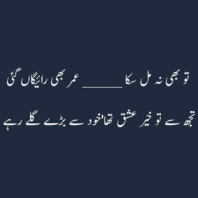 Sad Urdu Poetry ! تو بھی نہ مل سکا عمر بھی رئگاں  گئی